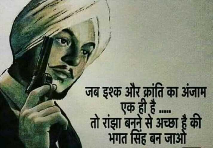 jay hind🇮🇳 - जब इश्क और क्रांति का अंजाम एक ही है . . . तो रांझा बनने से अच्छा है की भगत सिंह बन जाओ - ShareChat