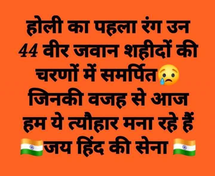 jay hind jay bharat - होली का पहला रंग उन 44वीर जवान शहीदों की चरणों में समर्पित जिनकी वजह से आज हम ये त्यौहार मना रहे हैं । जय हिंद की सेना - ShareChat