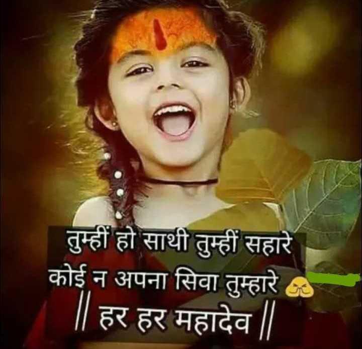 jay jay mahakal - तुम्हीं हो साथी तुम्ही सहारे कोई न अपना सिवा तुम्हारे है हर हर महादेव | | - ShareChat