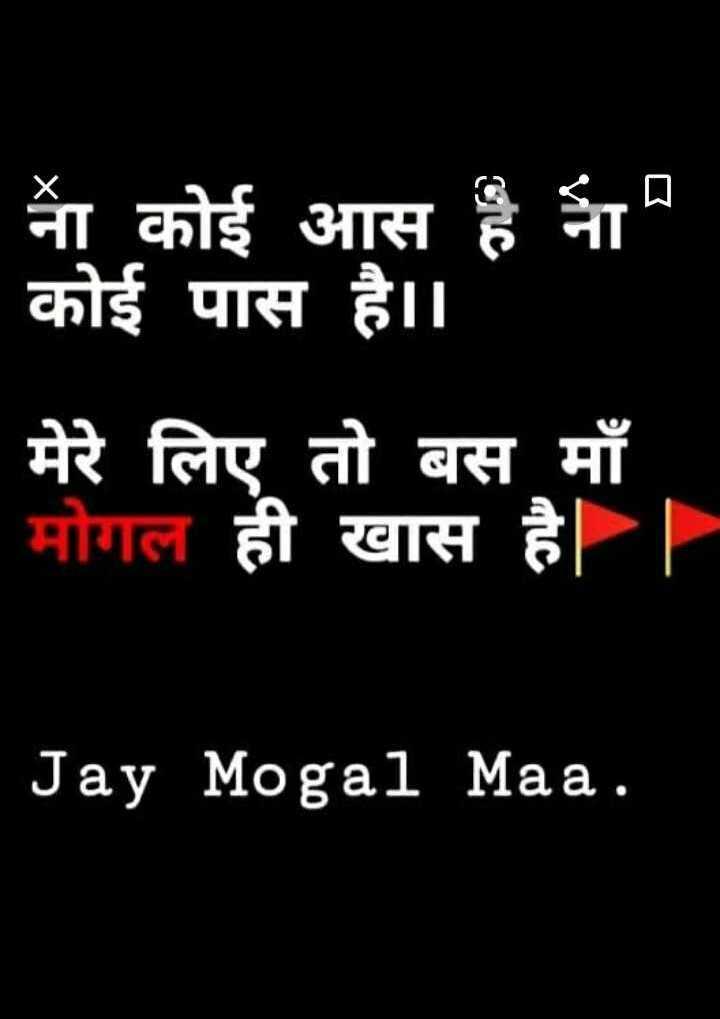 jay maa mogal - ना कोई आस है ना कोई पास है । । मेरे लिए तो बस माँ मोगल ही खास है । । Jay Mogal Maa . - ShareChat