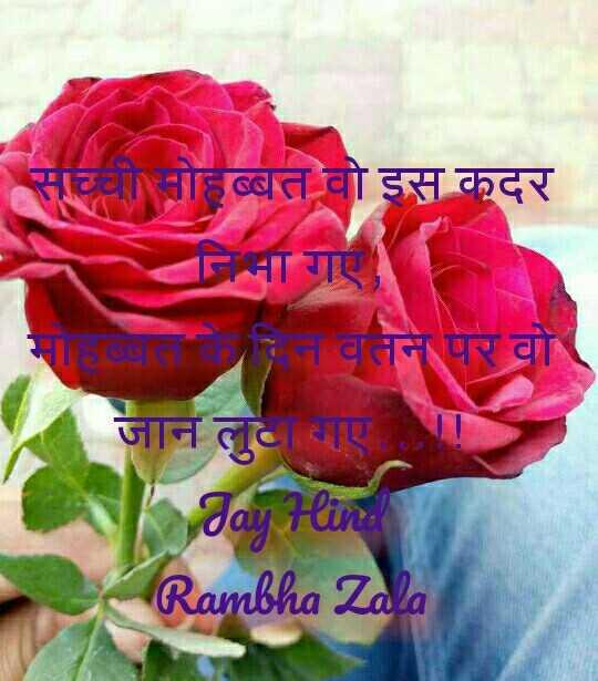 👑jay maa shakti👑 - मट सोहब्बत वो इस कदर वसन पर वो । जान लुटा । 1 day in Rambha Zala - ShareChat