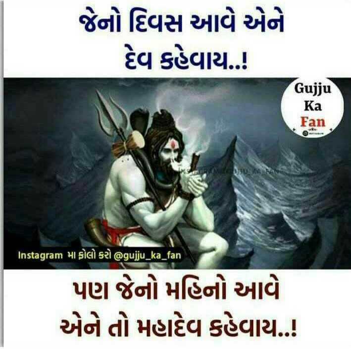 jay mahakal - જેનો દિવસ આવે એને દેવ કહેવાય . Gujju Ka Fan Instagram HI SICI SRI @ gujju _ ka _ fan પણ જેનો મહિનો આવે એને તો મહાદેવ કહેવાય . . ! - ShareChat