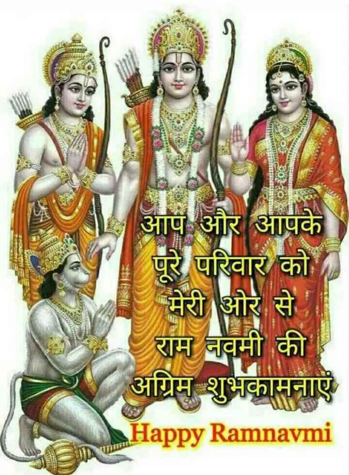 jay mataji jay ho - आप और आपके पूरे परिवार को मेरी ओर से राम नवमी की अग्रिम शुभकामनाएँ Happy Ramnavmi - ShareChat