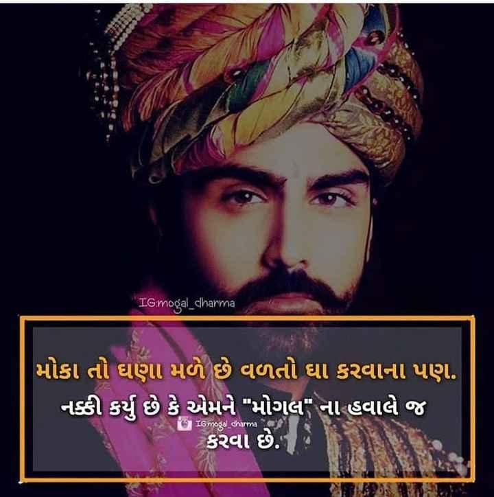 jay mogal.....🙏🙏 - IG : mogal _ dharma મોકા તો ઘણા મળે છે વળતો ઘા કરવાના પણ . નક્કી કર્યું છે કે એમને મોગલ ના હવાલે જ કરવા છે . છે I mogal charma - ShareChat