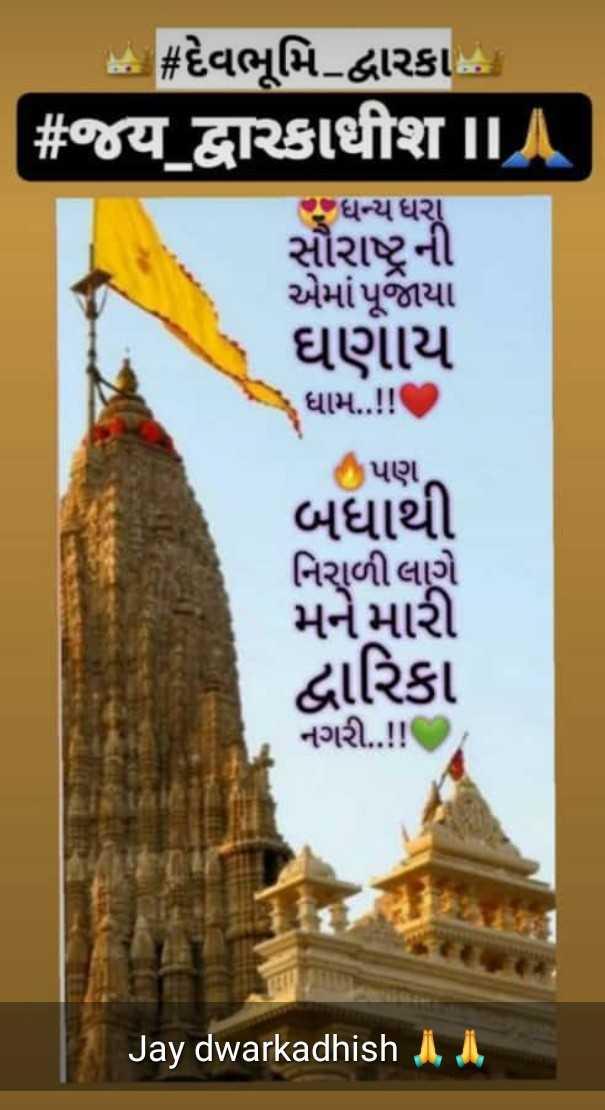 jay murlidhar 🙏 - . # દેવભૂમિ દ્વારકા # જય સરકારશl ) ધન્ય ધરા સૌરાષ્ટ્રની એમાં પૂજાયા ઘણાય ધામ . . ! ! પણ . બધાથી નિરાળી લાગે મને મારી દ્વારિકા નગરી . . ! ! ) ' Jay dwarkadhish Iી - ShareChat