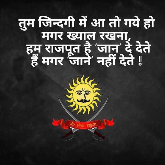 🙏 jay rajputana - तुम जिन्दगी में आ तो गये हो मगर ख्याल रखना , हम राजपूत है ' जान दे देते हैं मगर जाने नहीं देते । वीर भोग्य वसुंधरा - ShareChat