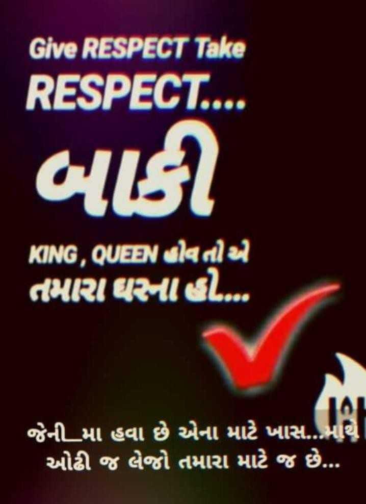 🌞jay rajputana 🌞 - Give RESPECT Take RESPECT . . . . બની KING , QUEEN ela dll ' ભાસણમાહ . . . . જેની મા હવા છે એના માટે ખાસ માથે ' ઓટી જ લેજો તમારા માટે જ છે . . . - ShareChat