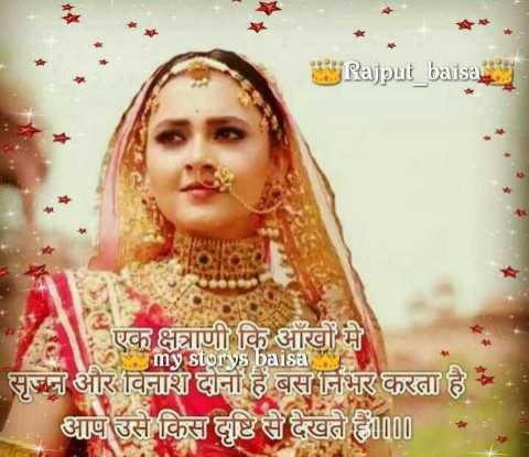 🌞jay rajputana 🌞 - Rajput baisa एक क्षत्राणी कि आँखों में as my storys baisa - सृजना और विनाश दोनों है बस निर्भर करता है । आप उसे किस खुष्टि से देखते हैंinand - ShareChat