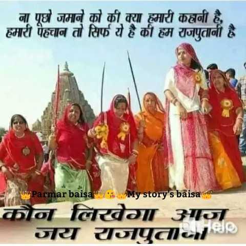 🌞jay rajputana 🌞 - । ना पूछो जमाने को की क्या हमारी कहनी है , हमारी पहचान तो सिर्फ ये है की हम राजपुतानी है hos Parmar baisas My story ' s baisa कौन लिखेगा आज जय राजपताना - ShareChat