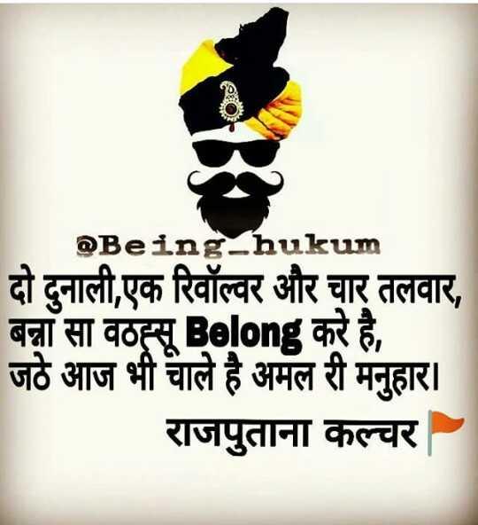 jay rajputana - @ Being - hukum दो दुनाली , एक रिवॉल्वर और चार तलवार , बन्ना सा वठेह्सू Belong करे है , जठे आज भी चाले है अमल री मनुहार । । राजपुताना कल्चर - ShareChat