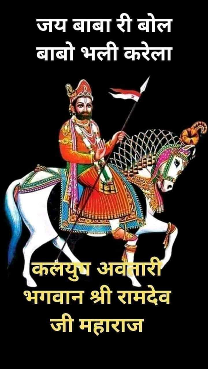 jay ranujavala - जय बाबा री बोल बाबो भली करेला कलयुध अवे गरी भगवान श्री रामदेव जी महाराज - ShareChat