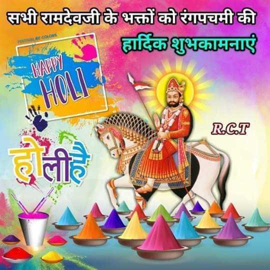 jay ranujavala - सभी रामदेवजी के भक्तों को रंगपचमी की हार्दिक शुभकामनाएं HAPPY R . C . T लीहै - ShareChat