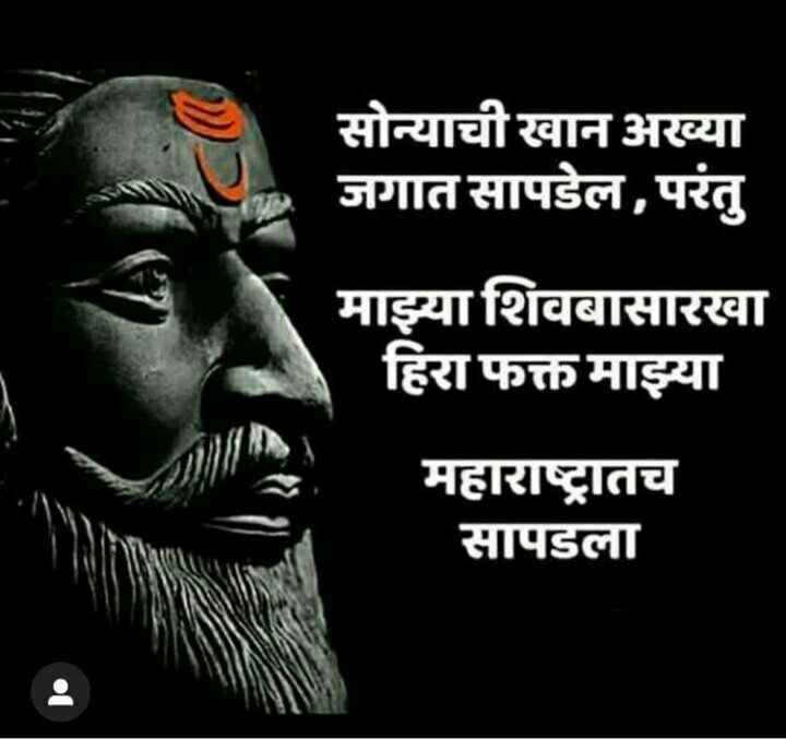 🙏jay shivray🙏 - सोन्याची खान अख्या जगात सापडेल , परंतु माझ्या शिवबासारखा हिरा फक्त माझ्या महाराष्ट्रातच सापडला - ShareChat