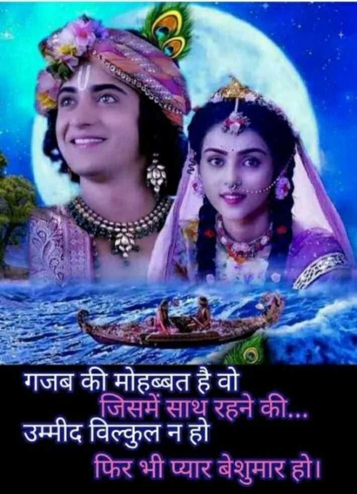 jay shree Krishna - गजब की मोहब्बत है वो जिसमें साथ रहने की . . . उम्मीद विल्कुल न हो फिर भी प्यार बेशुमार हो । - ShareChat