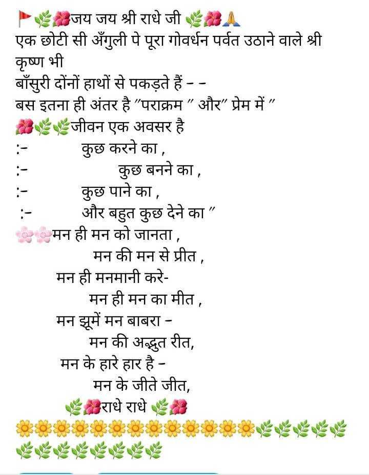 jay shree krishna - जय जय श्री राधे जीBA एक छोटी सी अँगुली पे पूरा गोवर्धन पर्वत उठाने वाले श्री कृष्ण भी बाँसुरी दोनों हाथों से पकड़ते हैं - - बस इतना ही अंतर है पराक्रम और प्रेम में जीवन एक अवसर है कुछ करने का , कुछ बनने का , कुछ पाने का , और बहुत कुछ देने का मन ही मन को जानता , _ _ मन की मन से प्रीत , मन ही मनमानी करे मन ही मन का मीत , मन झूमें मन बाबरा - मन की अद्भुत रीत , मन के हारे हार है - मन के जीते जीत , राधे राधे - ShareChat