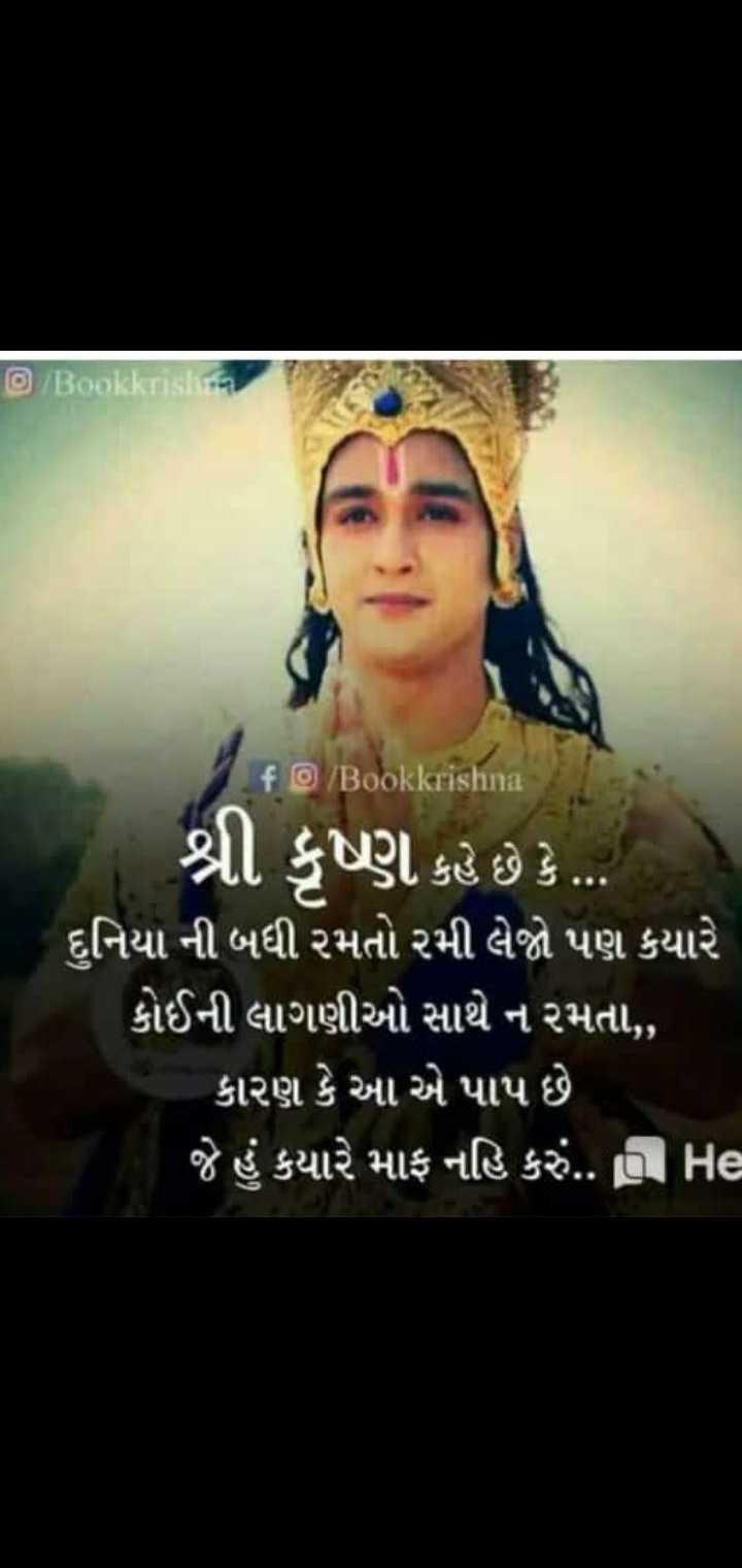 jay shree krishna - © Bookkrishna fo / Bookkrishna શ્રી કૃષ્ણ કહે છે કે . . દુનિયા ની બધી રમતો રમી લેજો પણ કયારે કોઈની લાગણીઓ સાથે ન રમતા , ' કારણ કે આ એ પાપ છે . ' જે હું કયારે માફ નહિ કરું . . I He - ShareChat