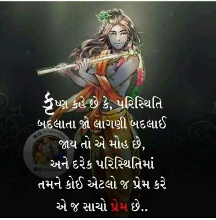 jay shree krishna - ristina ' કૃષ્ણ કહે છે કે , પરિસ્થિતિ ' બદલાતા જો લાગણી બદલાઈ જાય તો એ મોહ છે , ' અને દરેક પરિસ્થિતિમાં તમને કોઈ એટલો જ પ્રેમ કરે ' એ જ સાચો પ્રેમ છે . . - ShareChat