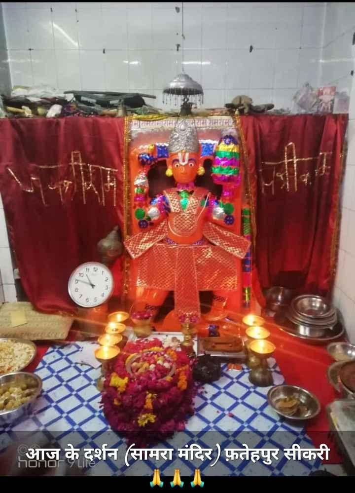🙏 jay shree ram 🙏 - समारामरामाराम रामरामरामराम आज के दर्शन ( सामरा मंदिर ) फ़तेहपुर सीकरी - ShareChat
