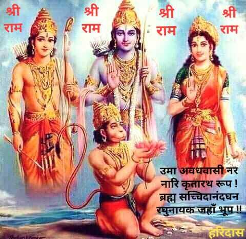 🚩jay shree ram🚩 - श्री श्री राम राम राम उमा अवधवासी नर नारि कृतारथ रूप ! ब्रह्म सच्चिदानंदघन रघुनायक जहाँ भूप ! होरदास - ShareChat