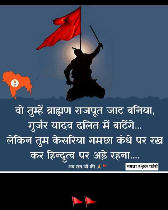🚩jay shree ram🚩 -   वो तुम्हें ब्राह्मण राजपूत जाट बनिया ,   गुर्जर यादव दलित में बाटेंगे . . . लेकिन तुम केसरिया गमछा कंधे पर रख कर हिन्दुत्व पर अड़े रहना . . . . जय राम जी की । भगवा रक्षक फोर्स - ShareChat