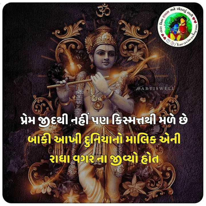 Jay shri krishna  - ASUS Cra ) નાઢ1 1m : ના HિAI | તાણ ઉ . n GJ avinashy @ ARTIS WELL પ્રેમ જીદથી નહી પણ કિસ્મત્તથી મળે છે બાકી આખી દુનિયાનો માલિક એની રાધા વગરના જીવ્યો હોત - ShareChat