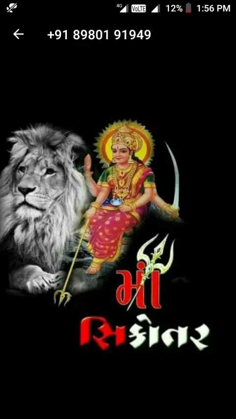 jay sikotar. .🙏 - 40 / VoLTE | 12 % | 1 : 56 PM _ _ _ + 91 89801 91949 सातार - ShareChat