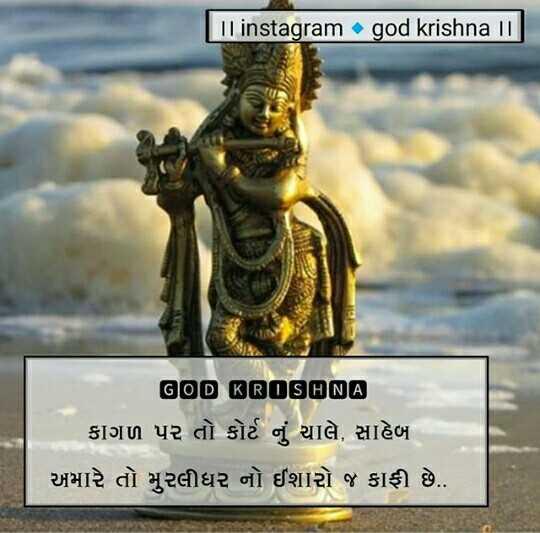 jay sri krishana - II instagram god krishna 11 GOD ORITISHU કાગળ પર તો કોર્ટ નું ચાલે , સાહેબ અમારે તો મુરલીધર નો ઈશારો જ કાફી છે . . - ShareChat