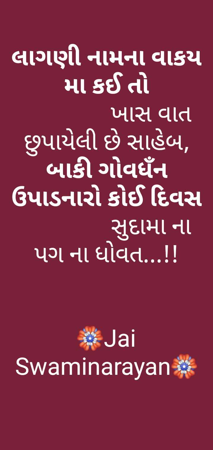 jay swaminarayana - લાગણી નામના વાકય મા કઈ તો ખાસ વાત છુપાયેલી છે સાહેબ , બાકી ગોવર્ઘન ઉપાડનારો કોઈ દિવસ સુદામાં ના પગ ના ધોવત . . . ! ! Jai Swaminarayana - ShareChat