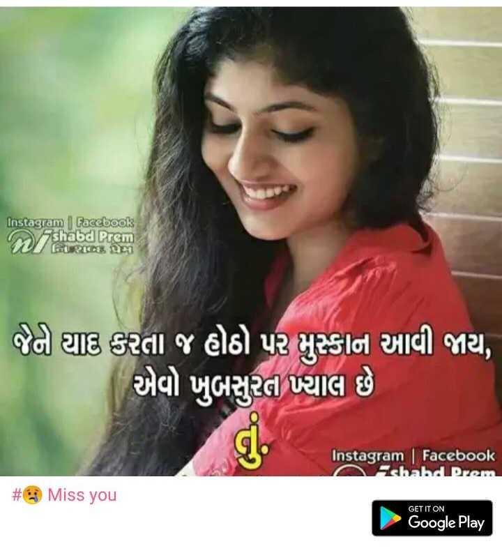 jay thakar - Instagram | Facebook shabd Prem જેની જાણ કરતા જ હોઠો પર મુસ્કાન આવી જાય , ' એવો ખુબસુરત ખ્યાલ છે Instagram Facebook A Achabd Drem # Miss you GET IT ON Google Play - ShareChat