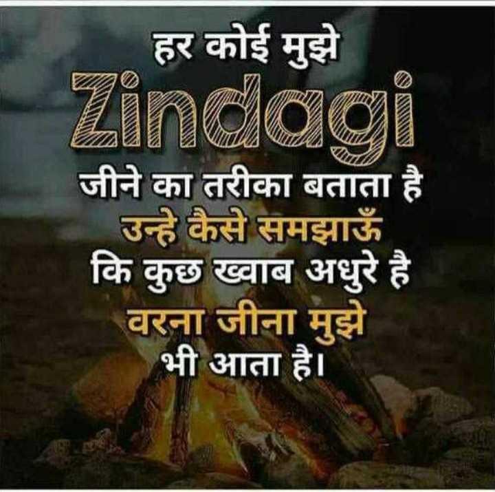 jeene ka tarika - हर कोई मुझे Zindagi जीने का तरीका बताता है । उन्हें कैसे समझाऊँ कि कुछ ख्वाब अधुरे है । वरना जीना मुझे भी आता है । - ShareChat