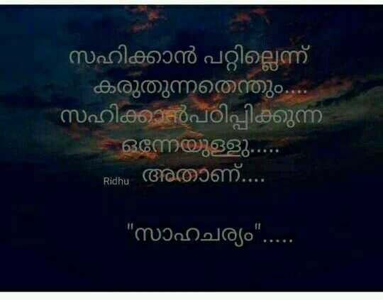 jeevitha paadangal - സഹിക്കാൻ പറ്റില്ലെന്ന് കരുതുന്നതെന്തും . . സഹിക്കു പഠിപ്പിക്കുന്ന - ഒന്നേയുള്ളു . . Ridhu അതാണ് . . സാഹചര്യം . . . . - ShareChat