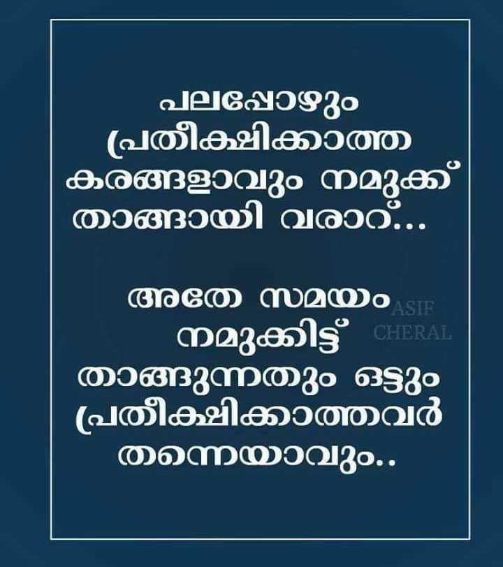 jeevitha paadangal - പലപ്പോഴും പ്രതീക്ഷിക്കാത്ത കരങ്ങളാവും നമുക്ക് താങ്ങായി വരാറ് . . . അതേ സമയം | നമുക്കിട്ട് CHERA1 താങ്ങുന്നതും ഒട്ടും പ്രതീക്ഷിക്കാത്തവർ തന്നെയാവും . . - ShareChat
