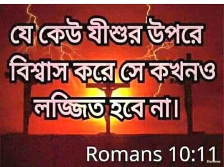 jesus -   যেকেউ যীশুর উপরে বিশ্বাস করে সে কখনও লজ্জিত হবে না । Romans 10 : 11 - ShareChat