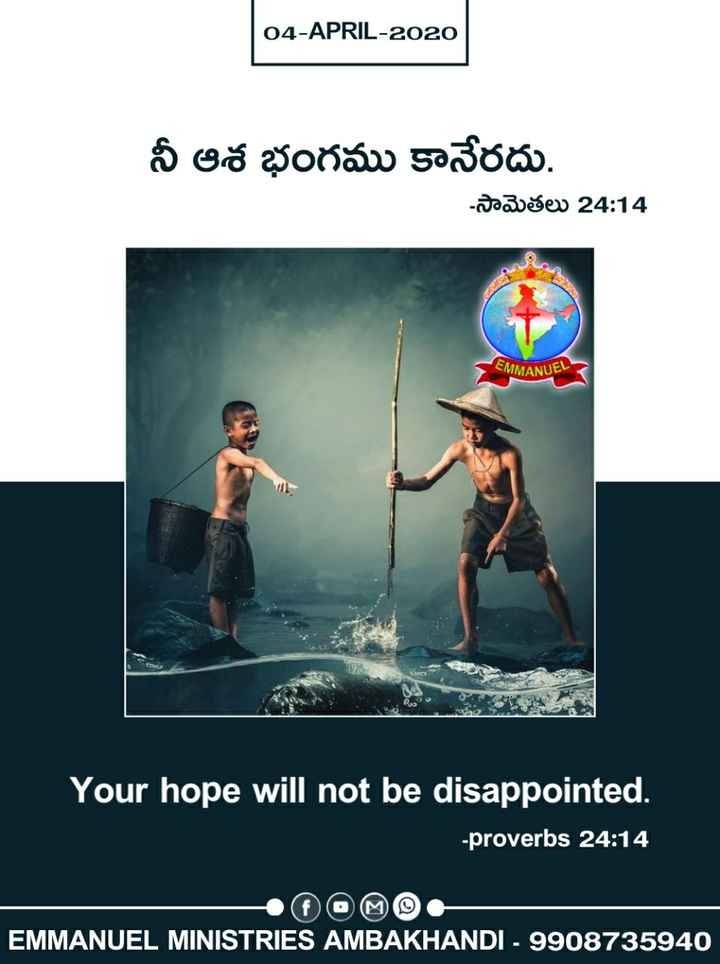 jesus - 04 - APRIL - 2020 నీ ఆశ భంగము కానేరదు . - సామెతలు 24 : 14 RE0 EMMANUEL Your hope will not be disappointed . - proverbs 24 : 14 EMMANUEL MINISTRIES AMBAKHANDI - 9908735940 - ShareChat