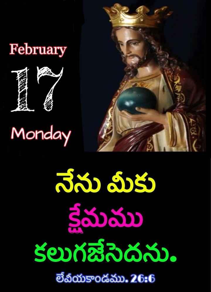 jesus - February Monday నేను మీకు క్షేమము కలుగజేసెదను . లేవీయకాండము . 26 : 6 - ShareChat