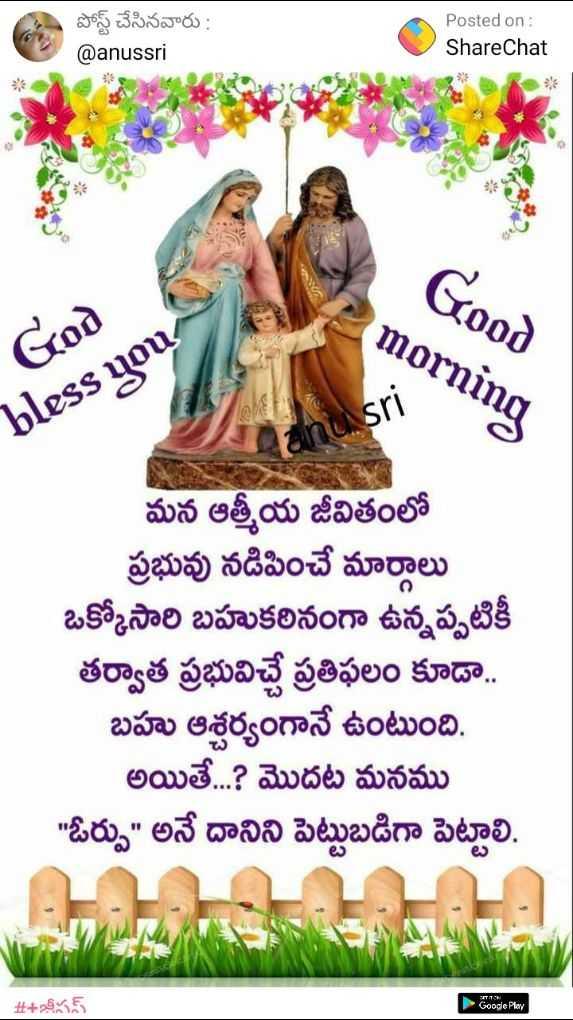jesus - పోస్ట్ చేసినవారు : @ anussri Posted on : ShareChat * Good morning God bless you sri మన ఆత్మీయ జీవితంలో ప్రభువు నడిపించే మార్గాలు ఒక్కోసారి బహుకఠినంగా ఉన్నప్పటికీ తర్వాత ప్రభువిచ్చే ప్రతిఫలం కూడా . . . బహు ఆశ్చర్యంగానే ఉంటుంది . అయితే . . . ? మొదట మనము ఓర్పు అనే దానిని పెట్టుబడిగా పెట్టాలి . + + జీసస్ - ShareChat