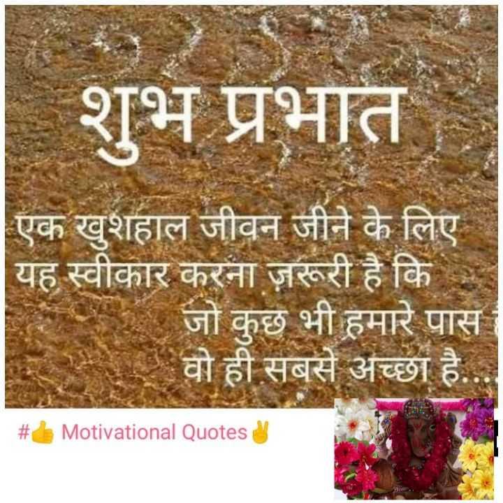 jina aashan he agar aaye to jina 😊🙏 -   शुभ प्रभात एक खुशहाल जीवन जीने के लिए यह स्वीकार करना ज़रूरी है कि जो कुछ भी हमारे पास वो ही सबसे अच्छा है . . . . # Motivational Quotes - ShareChat