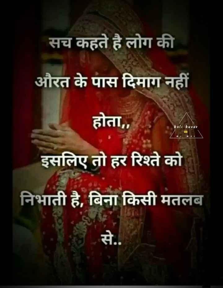 💕jivan🌈 - सच कहते है लोग की औरत के पास दिमाग नहीं होता , , koli kuvar इसलिए तो हर रिश्ते को निभाती है , बिना किसी मतलब - ShareChat