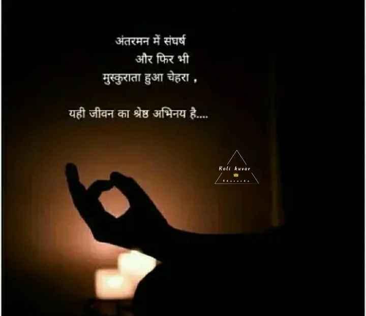 jivan cots - अंतरमन में संघर्ष और फिर भी मुस्कुराता हुआ चेहरा , यही जीवन का श्रेष्ठ अभिनय है . . . . Roli kuvar SAGICAG - ShareChat