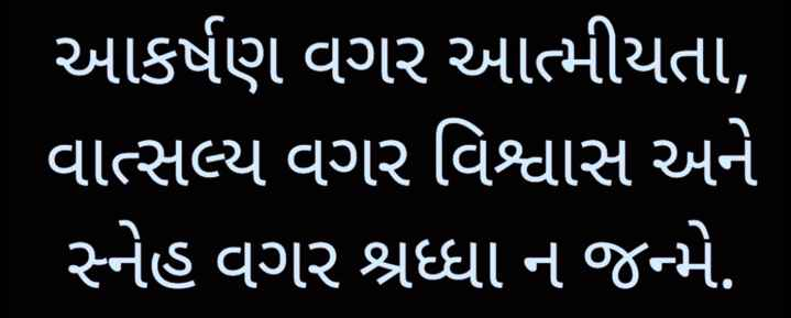 jivan jivavu sahelu - ' આકર્ષણ વગર આત્મીયતા , વાત્સલ્ય વગર વિશ્વાસ અને સ્નેહ વગર શ્રધ્ધા ન જન્મે . - ShareChat