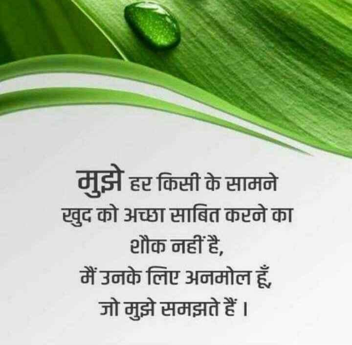 jivan ni sachhai - मुझे हर किसी के सामने खुद को अच्छा साबित करने का शौक नहीं है , मैं उनके लिए अनमोल हूँ , जो मुझे समझते हैं । - ShareChat
