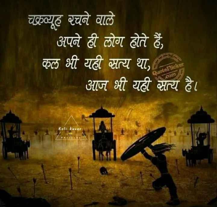 jivan ni sachhai - चक्रव्यूह रचने वाले अपने ही लोग होते हैं , कुळ भी यही सत्य था , आज भी यही सत्य है । cer Koli kuvar Sharecha - ShareChat