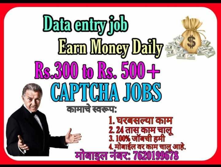 job - $ 12 Data entryjob Earn Money Daily Rs . 3000Rs . 500 + CAPTCHA JOBS कामाचे स्वरूपः 1 . घरबसल्या काम 2 . 24 तासकामचालू 3 . 100 % जॉबची हमी 4 . मोबाईल वर काम चालू आहे . मोबाइल नंबर : 7620199678 - ShareChat