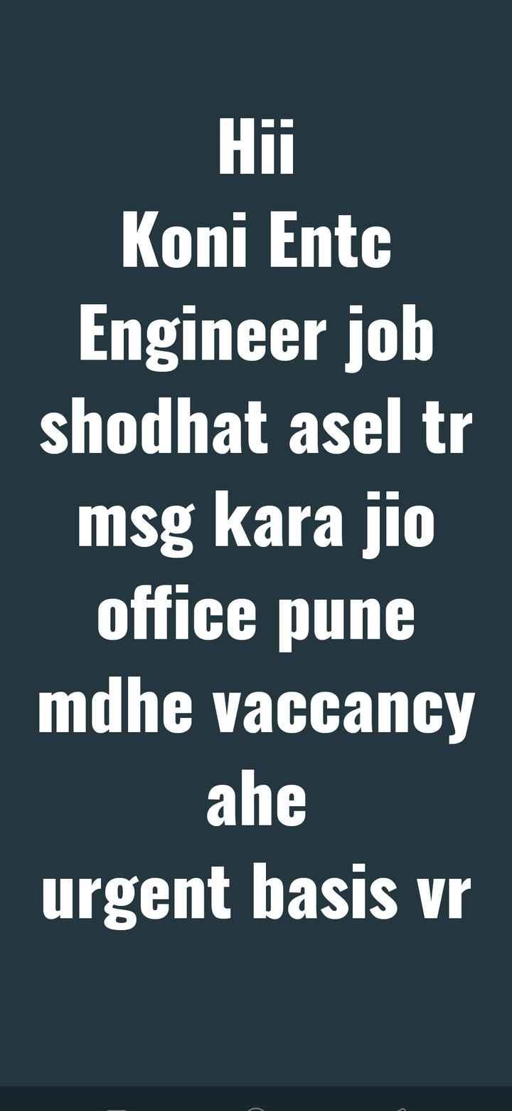 job opportunities - Hii Koni Entc Engineer job shodhat asel tr msg kara jio office pune mdhe vaccancy ahe urgent basis vr - ShareChat