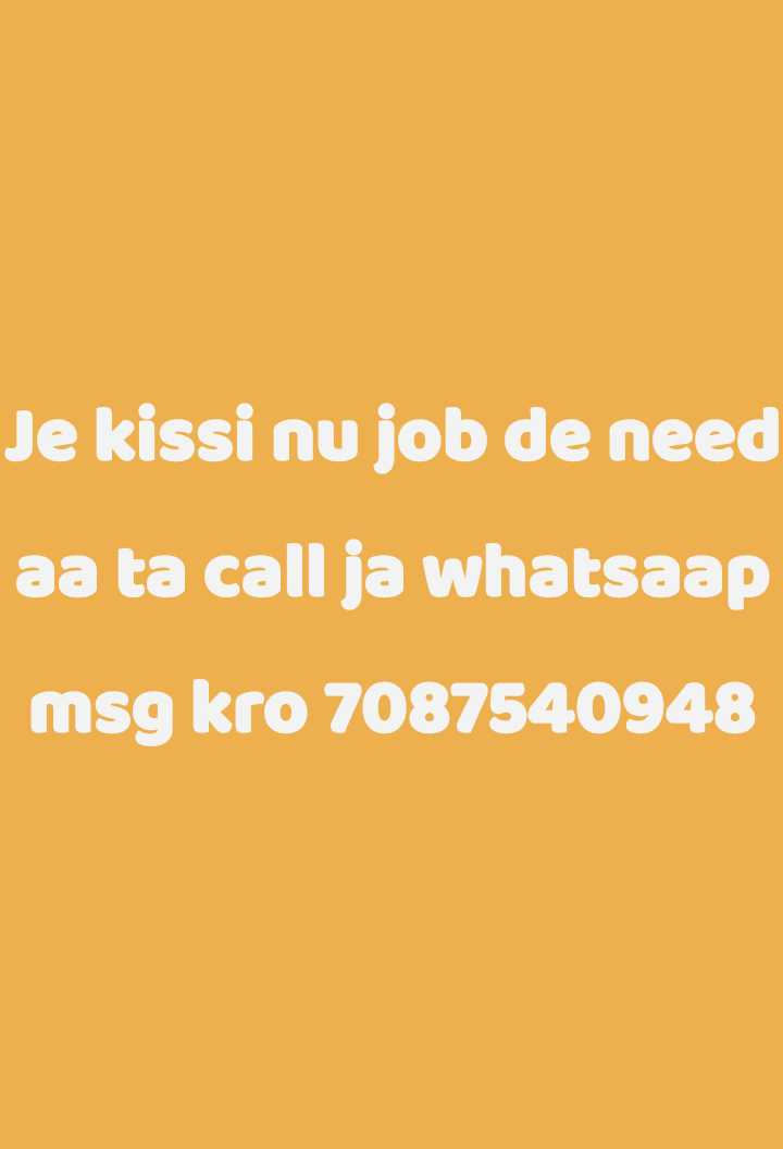 jobs - Je kissi nu job de need aa ta call ja whatsaap msg kro 7087540948 - ShareChat
