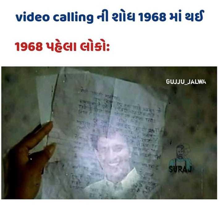 😁jok - video allog ની શોધ 1968માં થઈ 1968 પહેલા લોકો GUJJU _ JALWA - ShareChat