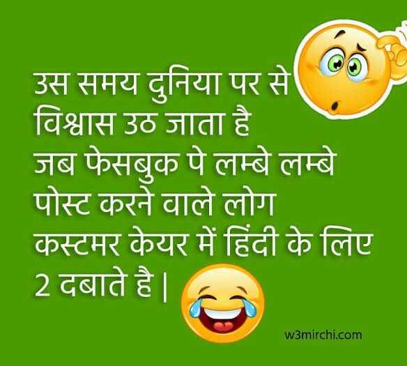 😁jok - उस समय दुनिया पर से विश्वास उठ जाता है जब फेसबुक पे लम्बे लम्बे पोस्ट करने वाले लोग कस्टमर केयर में हिंदी के लिए 2 दबाते है w3mirchi . com - ShareChat