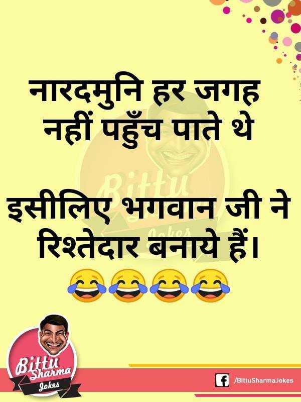 joke 😩😩😩😩 - नारदमुनि हर जगह नहीं पहुँच पाते थे इसीलिए भगवान जी ने _ _ रिश्तेदार बनाये हैं । Sharma Jokes f / Bittu Sharma Jokes - ShareChat