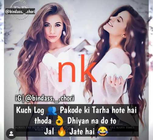 😝😝😝 👰jokes 👩🏻😝😝😝 - @ bindass . . chori iGJ @ bindass . _ . chori Kuch Log 2 Pakode ki Tarha hote hai thoda Dhiyan na do to HA Jal Jate hai ARE MANY TIMES - ShareChat