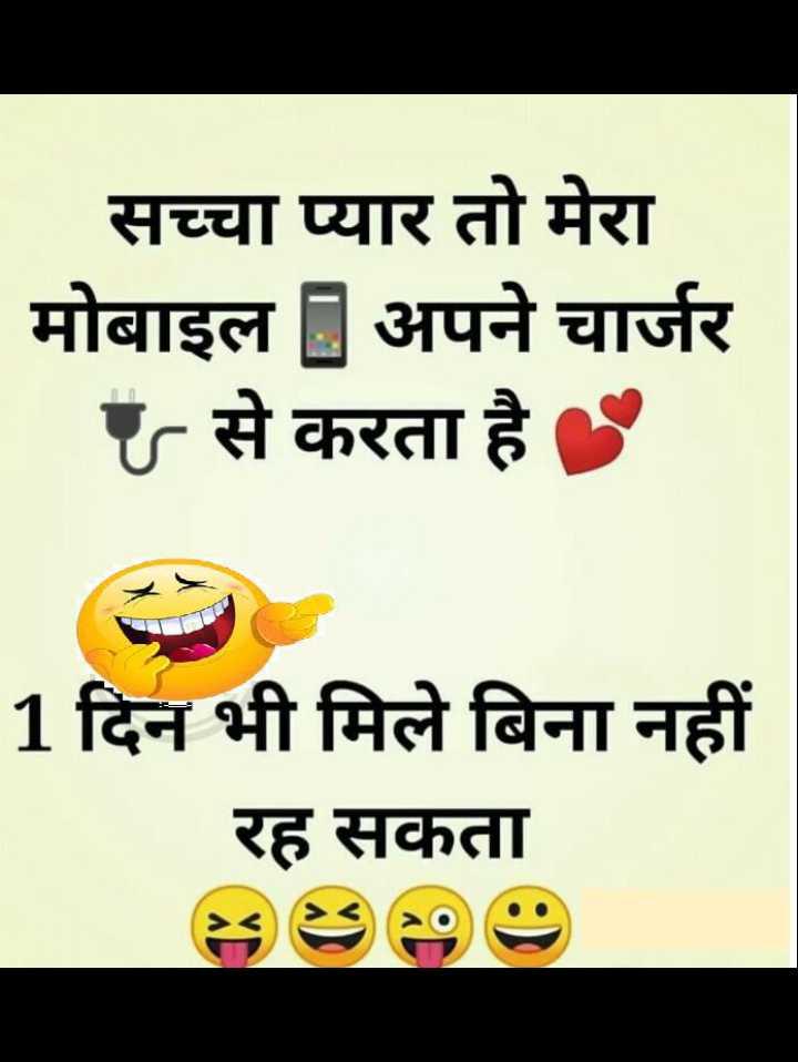 😝😝😝 👰jokes 👩🏻😝😝😝 - सच्चा प्यार तो मेरा मोबाइल अपने चार्जर से करता है 1 दिन भी मिले बिना नहीं रह सकता - ShareChat